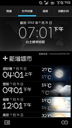 Screenshot_2012-07-31-19-01-30