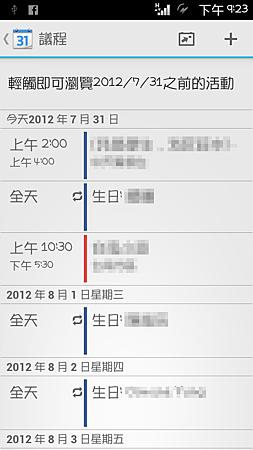 Screenshot_2012-07-31-21-23-16