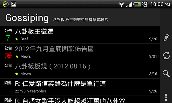 Screenshot_2012-09-26-22-06-33