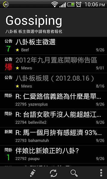 Screenshot_2012-09-26-22-06-03