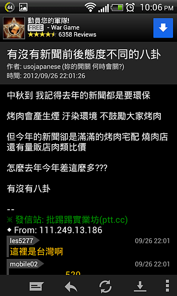 Screenshot_2012-09-26-22-06-19
