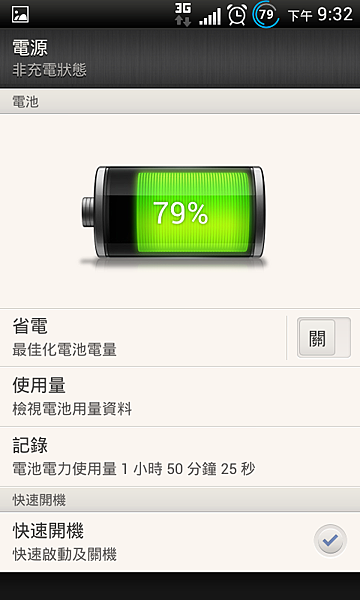 Screenshot_2013-01-26-21-32-35