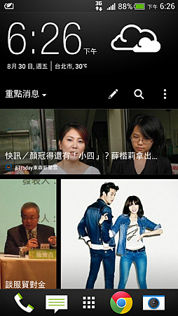 Screenshot_2013-08-30-18-26-04.png