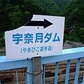 宇奈月水壩