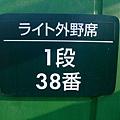 甲子園 (43)