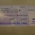 門票1000日幣
