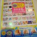 """剛好有""""日本全國冰淇淋大集合""""的祭典"""