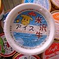 米澤牛冰淇淋