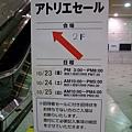 2009.10.24 參加nextdoor舉辦的聯合特賣會