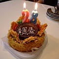 咦咦咦~!!生日蛋糕!! 還有寫我的名字耶~28歲真害羞阿