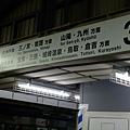 """到JR大阪站轉乘""""北近畿号"""""""