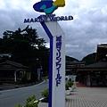 吃飽就坐全但巴士衝往Marine World水族館