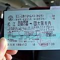 2009.11.16 利用ぐるりんパス提供的自由區間周遊券去足立美術館