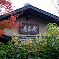 可以邊喝茶邊欣賞楓葉的壽立庵