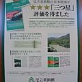 美國雜誌連續7年推舉足立美術館的庭園造景為日本No.1
