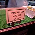 不過價格很妙 硬是要寫上0.5日幣