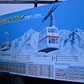 據說是日本第一個兩層式的空中纜車