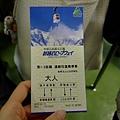 來回車票¥原價2,800 團體票只要¥2,300
