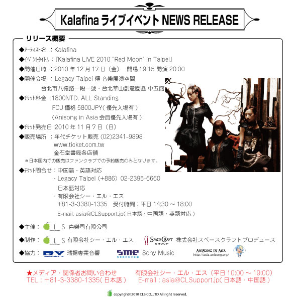 "12/17 Kalafina LIVE 2010 ""Red Moon"" in Taipei"