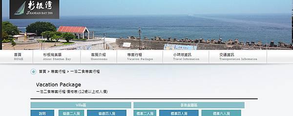 小琉球推薦優質民宿─杉板灣一泊二食專案,詳見官網。