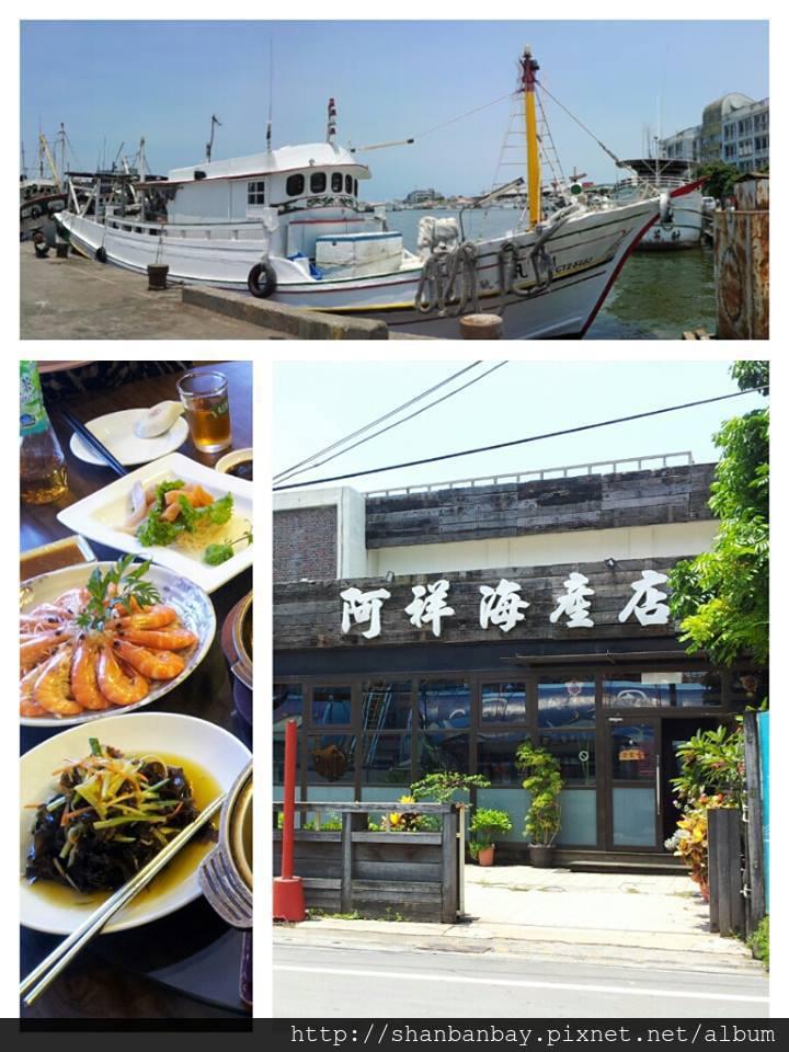 東港美食阿祥海產店。新鮮海產。