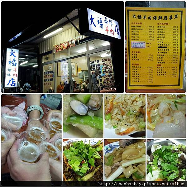6晚餐 在地美食 大福羊肉爐.jpg