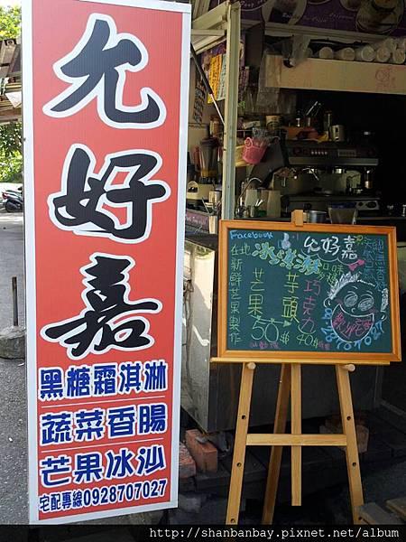 小琉球山豬溝旁允好嘉好吃蔬菜香腸.jpg