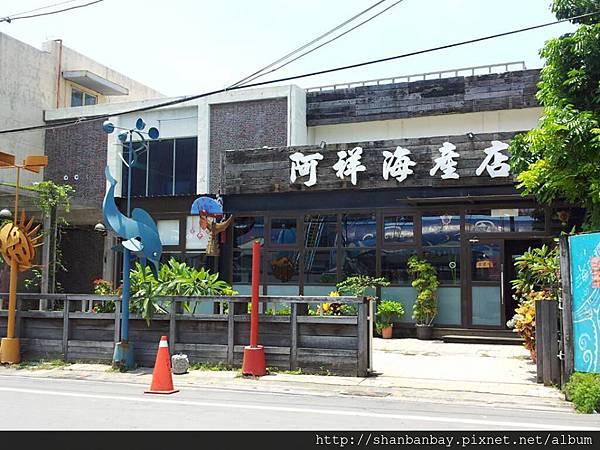 東港阿祥海產店魚產業博物館.jpg
