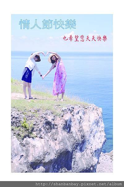 情人節快樂小琉球落日亭.jpg