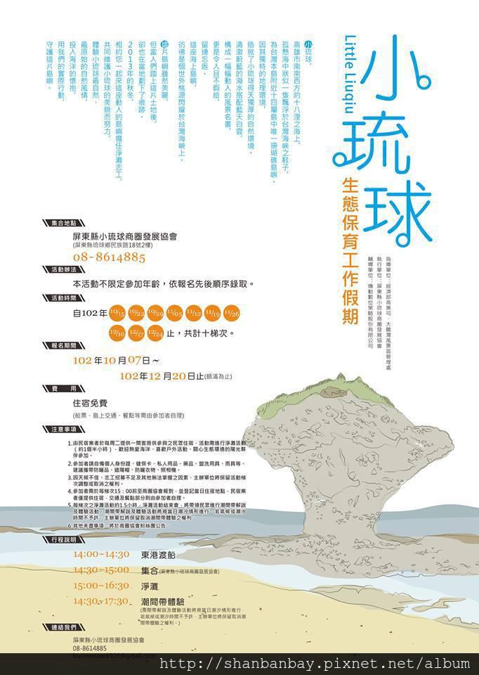 2013小琉球商圈發展協會舉辦:小琉球生態保育工作假期