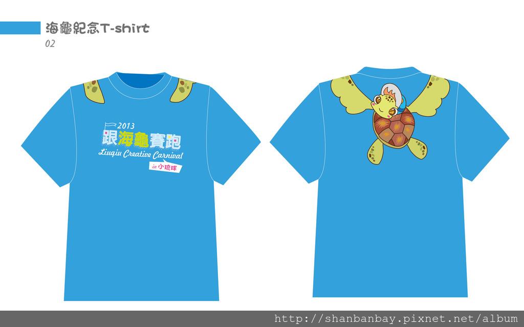 小琉球與海龜賽跑送活動T恤