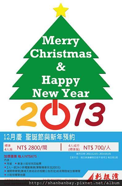 2013小琉球杉板灣villa  12月慶,聖誕節與新年預約平日純住宿優惠方案已經出爐了
