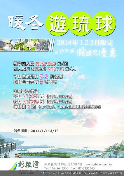 2014年小琉球民宿123月套裝行程住宿優惠