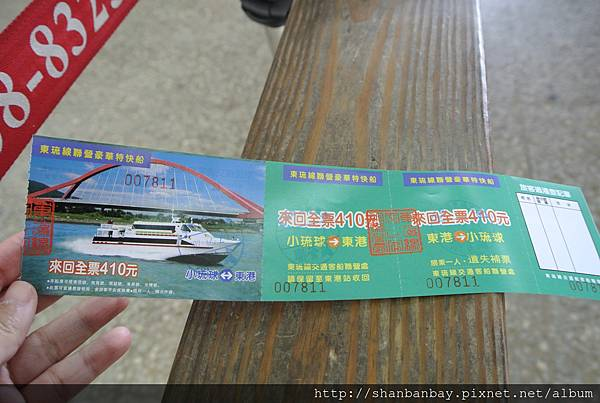 小琉球純住宿自行買船票,來回全票樣式