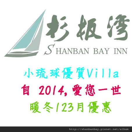 2014年小琉球杉板灣優質民宿123月優惠