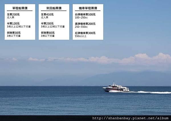 東琉線交通船(0324).jpg
