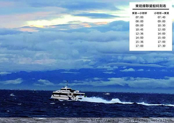 聯營交通船時刻表-01.jpg