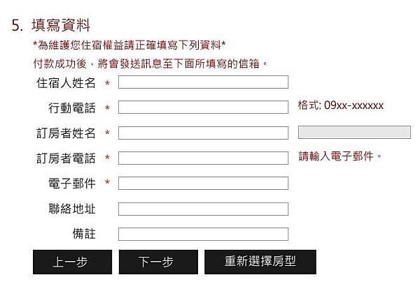 booking-online-procedure_05.jpg