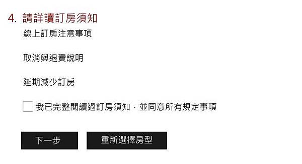 booking-online-procedure_04.jpg