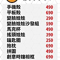 客製化商品價目表.jpg