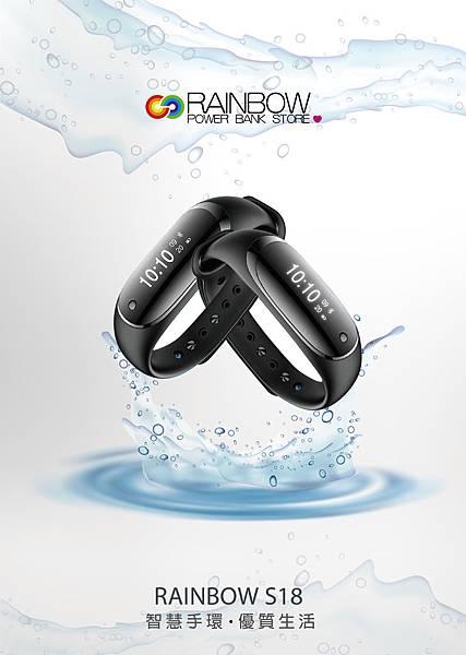Rainbow S18一代智能手環