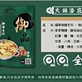福果養生系列 御品天香鍋湯底2.jpg