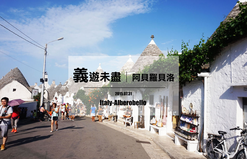 Alberobello封面.jpg