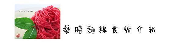 藥膳麵線食譜介紹-01