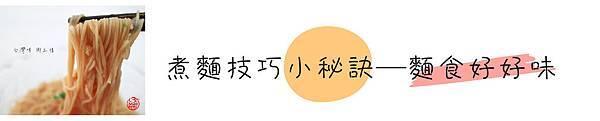 煮麵技巧-01