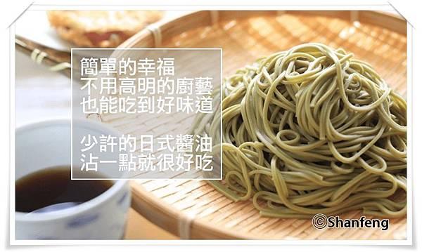 日式抹茶涼麵10