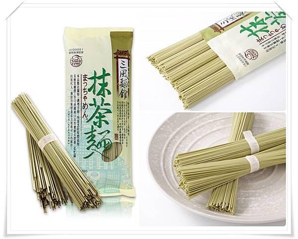 日式抹茶涼麵3.