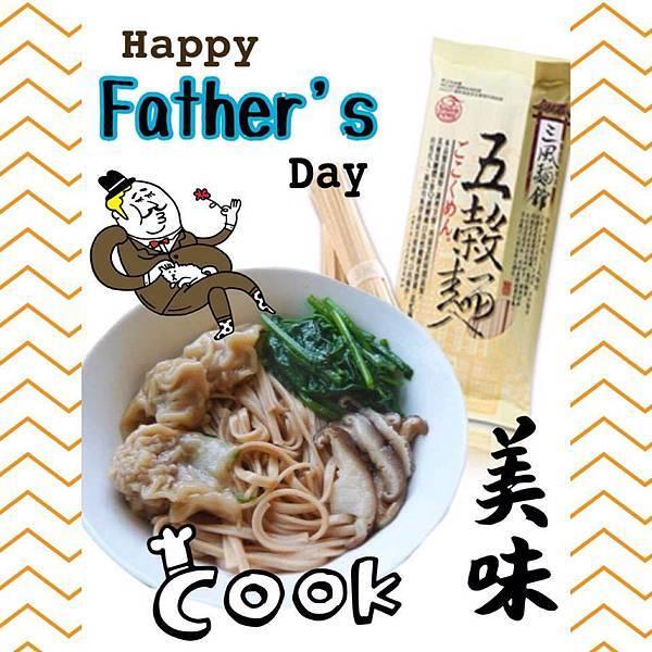 我的爸爸是大廚