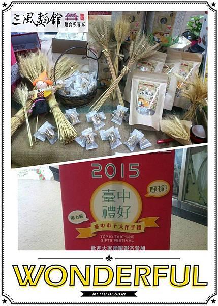 三風麵館-2015十大伴手禮評選2