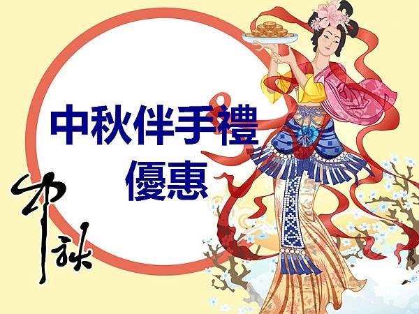 三風麵館-2015中秋伴手禮推薦